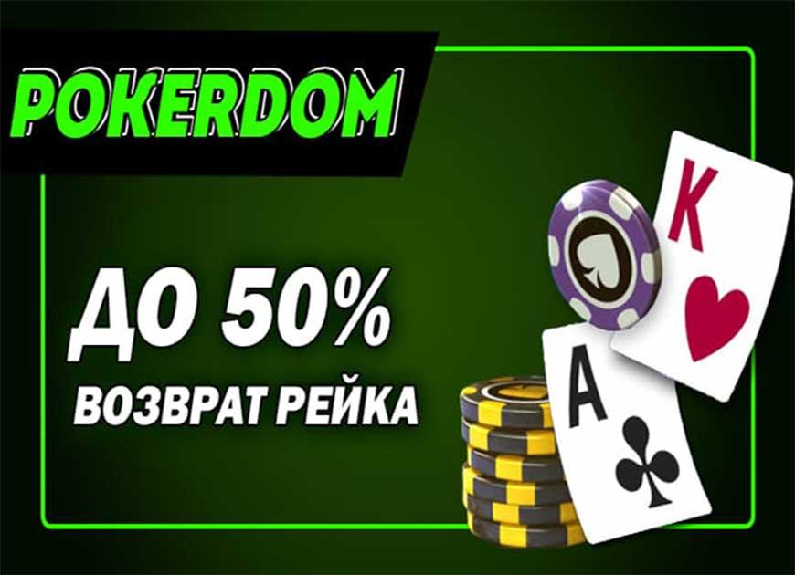 ПокерДом - лучший рум