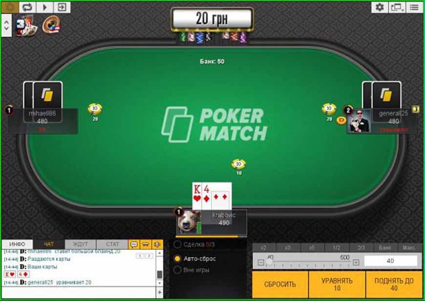 софт ПокерМатч