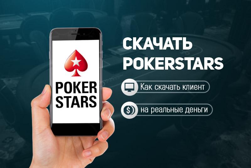 Покер Старс Клиент